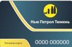 Нью Петрол Тюмень